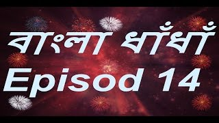 bangla dadha episod 14