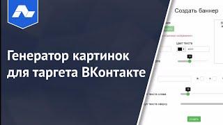 Бесплатный генератор картинок для #таргетированной рекламы #ВКонтакте [Академия Лидогенерации]
