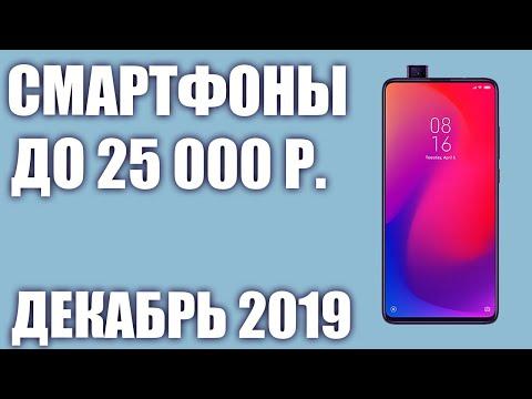 ТОП—6.🧨 Лучшие смартфоны до 25000 рублей. ⚡Ноябрь 2019 года. Рейтинг!