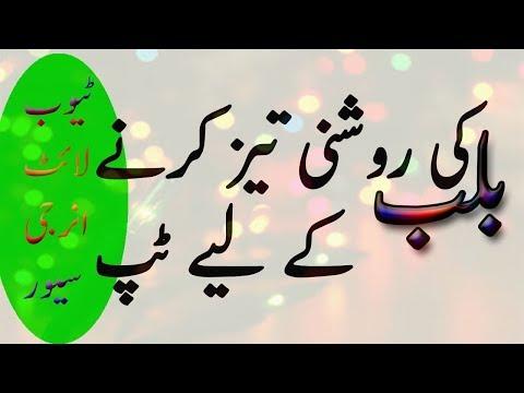 How To Clean Blub,Tube Light and Energy Saver In Home In Urdu l Gharelo Totkay In Urdu l Desi Totkay