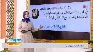 كيف تفاعل رواد مواقع التواصل مع انقطاع الإنترنت في اليمن ؟ | ترندنج صباحكم اجمل