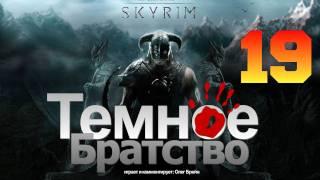 SKYRIM - Темное Братство [Серия 19]