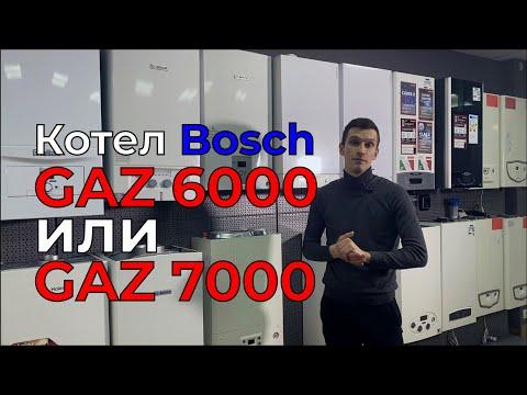 Bosch Gaz 6000 или Gaz 7000, какой газовый котел выбрать?