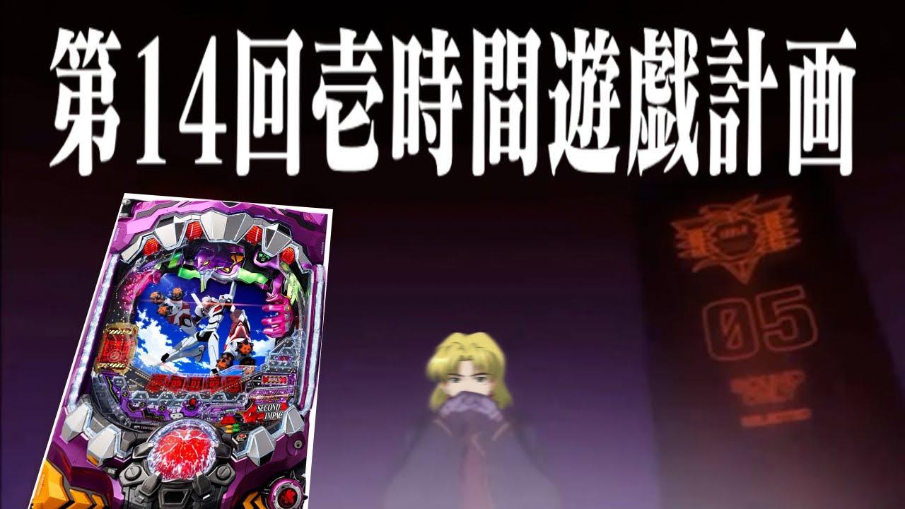 第14回壱時間遊戯計画 新生