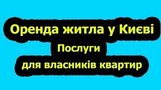 агентство недвижимости киев(, 2016-09-07T17:41:56.000Z)