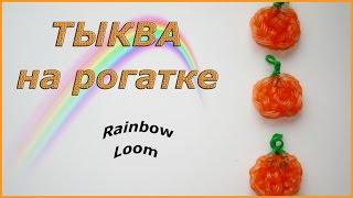 Тыква из резинок на рогатке | Rainbow Loom Pumpkin Charms - Halloween