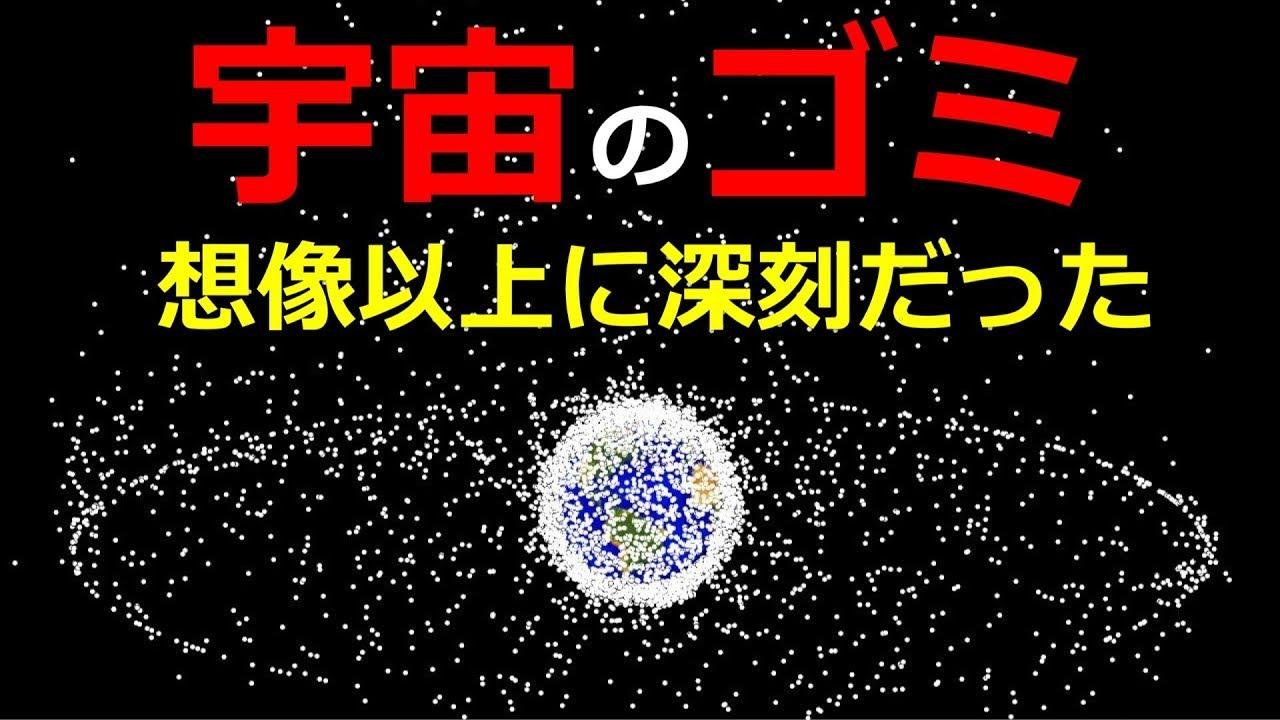 スペースデブリがもたらす問題 なぜ人間は宇宙にゴミを捨てるのか?【日本科学情報】【宇宙】