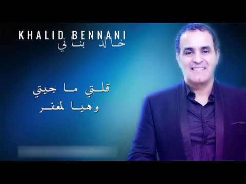 Khalid Bennani 2017 Live - 9alti Taji + Lm3afar | خالد بناني 2017 سهرة حية - قلتي تجي +  لمعفر