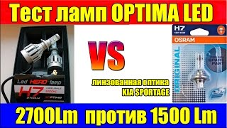 Тест светодиодных ламп OPTIMA LED H7(Лампы LED PHILIPS http://www.avtopodium.net/products/35890-svetodiodnaya-lampa-philips-h11-h8-h16-12v-led-6000k-k-up-2-sht Группа где можно все это ..., 2015-11-26T20:36:41.000Z)