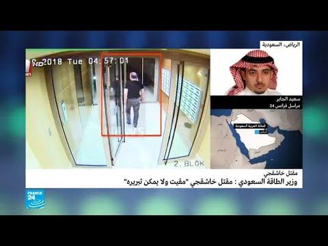 السعودية: افتتاح -دافوس الصحراء- في خضم تداعيات قضية خاشقجي  - نشر قبل 9 ساعة