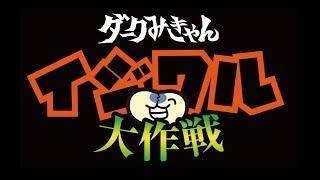ダークみきゃんイジワル大作戦 thumbnail