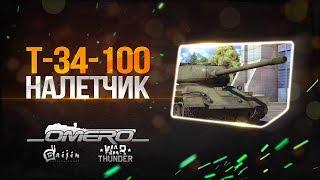 Обзор Т-34-100: Налётчик | Реалистичные бои | War Thunder