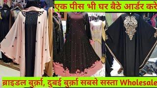 सबसे सस्ते ब्राइडल बुर्क़े, दुबई बुर्के Bridal Burqa,Dubai Burqa Retail,Wholesale Market In Delhi