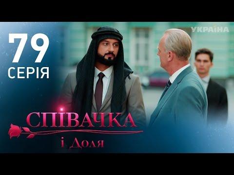 Певица и судьба (94 серия)