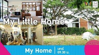 My home3 | My Little Home รวมไอเดียบ้านหลังน้อยที่เจ้าของบ้านตกแต่งบ้านเอง | 19 ม.ค.62  Full EP