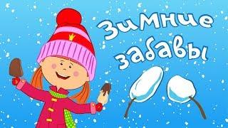 Фото Жила была Царевна   новые серии   Зимние забавы С новым годом Шапку долой Новогодняя песенка