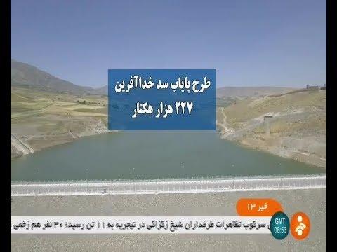 Iran Khoda Afarin Hydro Dam, Water Pipeline Project, Under Construction پاياب سد خدا آفرين