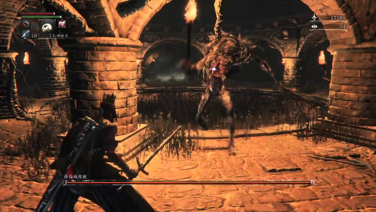 Bloodborne《血源詛咒》衰弱羅倫城始源下層 enjids45(衰弱)23.9%血寶石 - YouTube