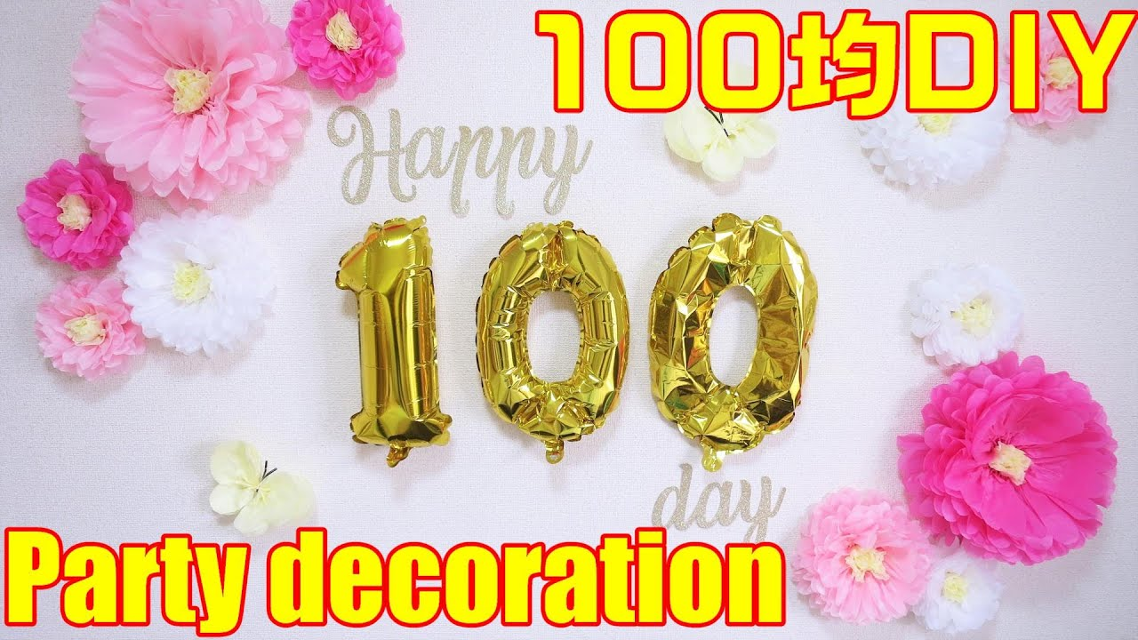 【100均DIY】100日祝★お食い初めの飾り作ってみた!~ Party decoration ★ I made a decoration for the beginning of eating!