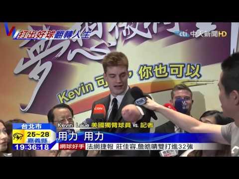 20150528中天新聞 獨臂選手訪台 公益鬥牛4手對6手