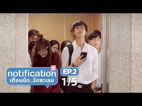 Notification เตือนนัก รักซะเลย EP.2[1/5] l Mello Thailand   10-04-2018