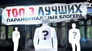 ТОП 3 ЛУЧШИХ БЛОГЕРА / В ПАРАНОРМАЛЬНОЙ ТЕМАТИКЕ