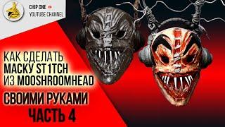 Как сделать маску St1tch из Mushroomhead(часть 4)/How to create St1ch mask(part4)(Доступно качество -FullHD 1080/выбирайте в настройках. Финальная часть туториала по созданию маски St1tch Из Рок-гр..., 2015-02-05T22:20:50.000Z)