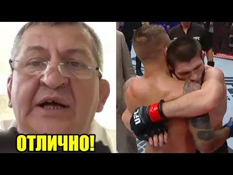 РЕАКЦИЯ ОТЦА НА БОЙ ХАБИБ ПРОТИВ ПОРЬЕ! ТРЕНЕР ХАБИБА О ВЫСТУПЛЕНИИ НА UFC 242! ТРЕНЕР ДАСТИНА