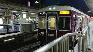 阪急電車 宝塚線 6000系 6001F 発車 十三駅