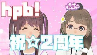 【億里モナ】祝!億里モナ19歳(3回目)チャンネル2周年【八咫烏ヒナ】