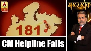Master Stroke: Indore Man Complained 6 Months Ago, CM Helpline Fails To Address