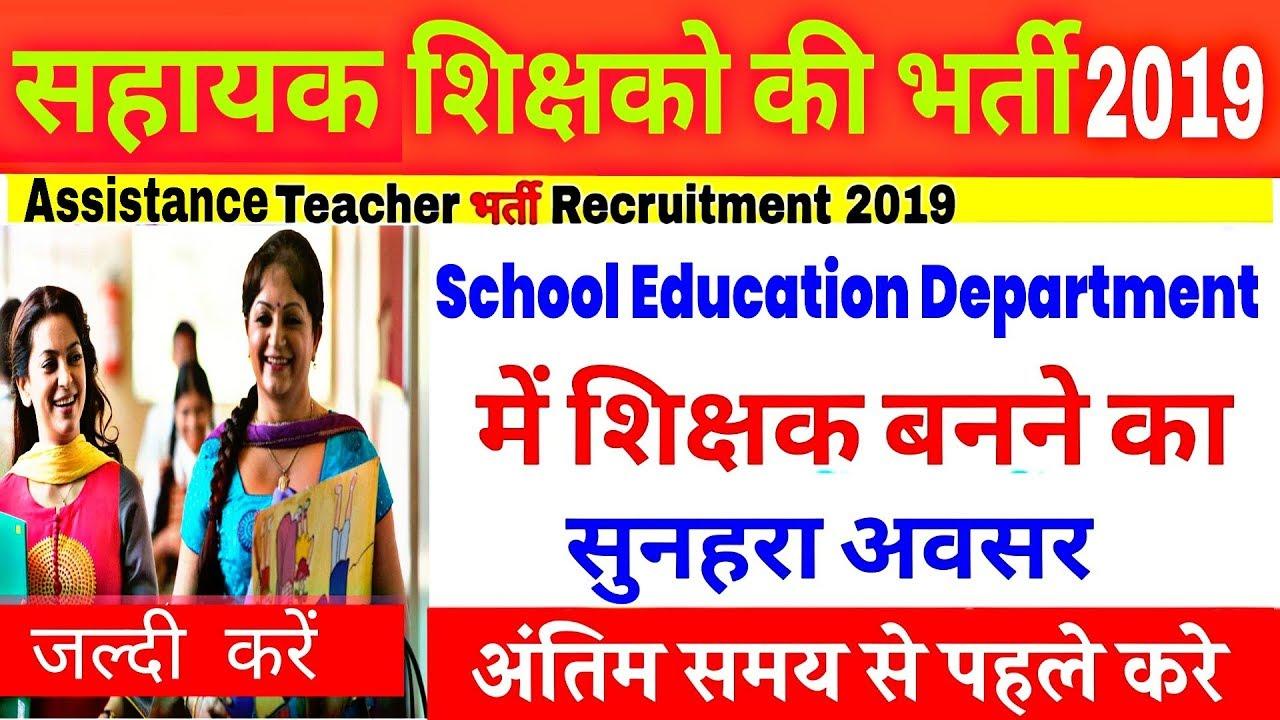 Teacher Vacancy 2019 Teacher Recruiment 2019 Govt Teaching
