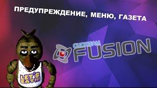 предупреждение, меню и газета - FNaF 1 - Clickteam Fusion 2.5 - Создание игр