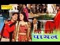 Download Tere Baje Payal | Surender Bhosle, Puspa Gosai | Haryanvi New Hot DJ Songs MP3 song and Music Video