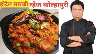होटेल सारखी व्हेज कोल्हापुरी  / Restaurant style Veg kolhapuri recipe