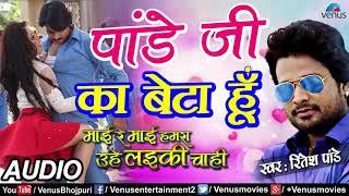 Pandey Gi ka beta Hoon Official Trailer Bhojpuri Movie Full HD Superhit