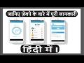 जानिए ज़ेबपे के बारे में पूरी जानकारी I ZebPay Verification  Buy/Sell bitcoins All Information Hindi