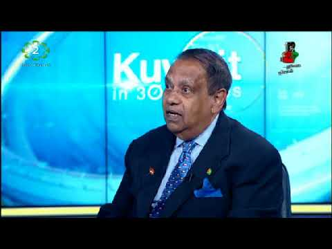 Kuwait in 30 Minutes Exclusive with Guyana Ambassador to Kuwait, H.E, Professor Dr, Shamir Ally