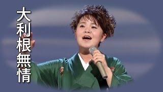 作詞:猪又 良 作曲:長津義司 オリジナル歌手:三波春夫 (2001/...