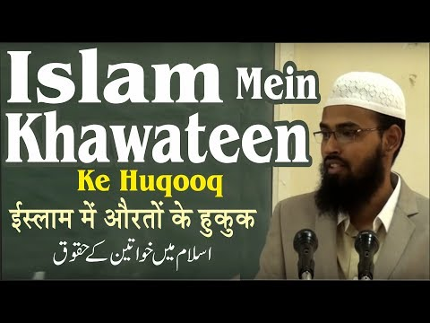 Islam Mein Khawateen Ke Huqooq - Women's Right In Islam By Adv. Faiz Syed