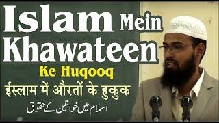 Islam Mein Khawateen Ke Huqooq - Women