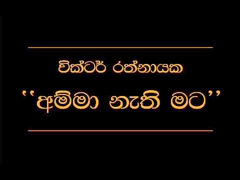 Amma Nathi Mata   Victor Rathnayake