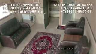 Коттедж Дружино Омск(2 км от Города) | Аренда коттеджей в Омске | kottege55.ru
