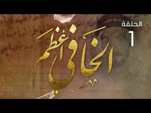 مسلسل الخافي أعظم - الحلقة 1 motarjam