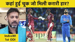 LIVE: Are India Paying the Price for Not Playing Specialist Bowlers   Ind Vs WI   Vikrant Gupta