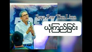 Saya Zaw Thu Linn - ယုံျကည္ျခင္း