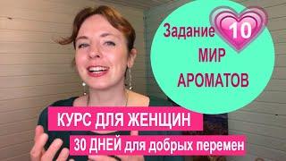 10 день 2 неделя Ароматы Онлайн курс для женщин 30 дней для добрых перемен Консультация психолога
