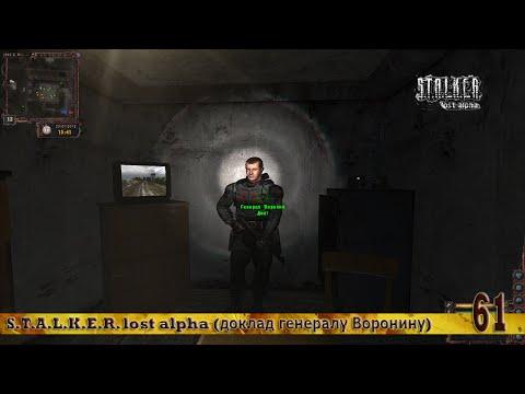S.T.A.L.K.E.R. Lost Alpha (доклад генералу Воронину) 61
