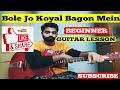 Chudi Jo Khanaki | Bole Jo Koyal Bago Me | Acoustic  lesson | for Beginner Cover INDRO