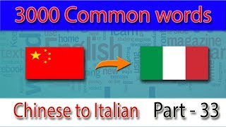 Chinese to Italian | Most Common Words in English Part 33 | Learn English
